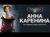 Анна Каренина (2013) фильм